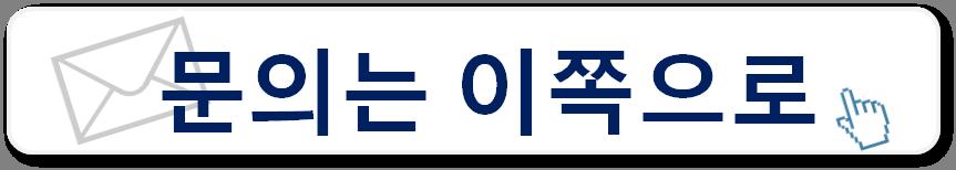 korea-toiawase